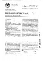 Патент 1730097 Полимерная антифрикционная композиция