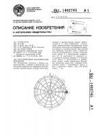 Патент 1402745 Регулируемый мальтийский механизм