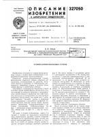 Патент 327050 Патент ссср  327050