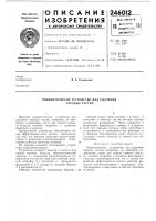 Патент 246012 Пневматическое устройство для удаления твердых частиц