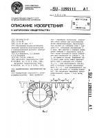 Патент 1292111 Магнитопровод электрической машины