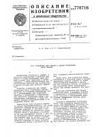 Патент 770716 Устройство для сборки и сварки продольных швов обечаек