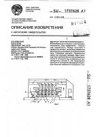 Патент 1737628 Ротор электрической машины
