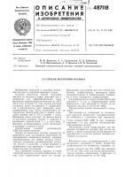 Патент 487118 Способ получения инулина