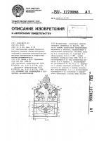 Патент 1270086 Конвейер для перемещения и сортировки лесоматериалов