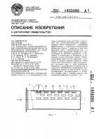 Патент 1455203 Пароподводящий коллектор пароохладителя