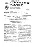 Патент 346455 Машина для бестраншейной прокладки подземных коммуникаций