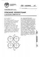 Патент 1423043 Хлопкоуборочный аппарат