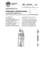 Патент 1303350 Рычажный прижим для сборки под сварку