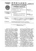 Патент 804314 Поточная линия для сборки и сваркиметаллоконструкций