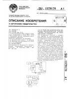 Патент 1379170 Устройство для передачи сигналов автоматической локомотивной сигнализации на боковых путях станций