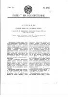 Патент 2945 Сборная рамка для стягивания набора