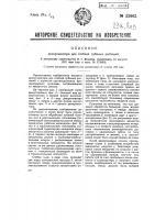 Патент 32663 Декортикатор для стеблей лубяных растений