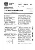 Патент 1585163 Антифрикционный материал