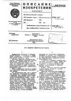 Патент 862848 Индуктор электрической машины
