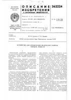 Патент 362224 Устройство для определения физических свойств