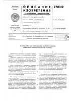 Патент ссср  378312