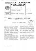 Патент 171210 Навесной измельчитель соломы; е1;