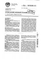 Патент 1815330 Паровая турбина