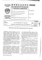 Патент 165262 Патент ссср  165262