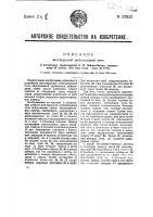 Патент 37653 Многоярусная хлебопекарная печь