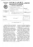 Патент 956701 Укладчик дренажных труб