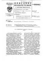 Патент 646463 Разделительное устройство телефонных линий
