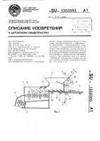 Патент 1353505 Стружкодробилка