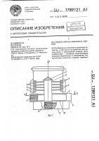 Патент 1789121 Измельчитель-смеситель кормов