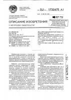 Патент 1732475 Широкодиапазонный коммутируемый фильтр
