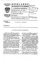 Патент 613873 Автомат для сварки кольцевых швов