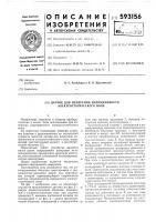 Патент 593156 Датчик для измерения напряженности электростатического поля