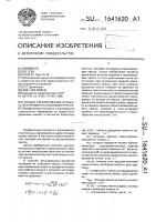Патент 1641620 Способ регулирования процесса экструзии на шнековом прессе