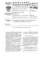Патент 633111 Статор торцевой электрической машины