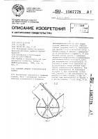 Патент 1567778 Рабочий аппарат торфоуборочной машины