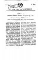 Аппарат для промывки и обогащения марганцевых и других руд