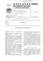 Патент 358600 Подъемник свода дуговой печи