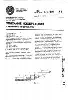 Патент 1707126 Противоразмывное блочное сооружение