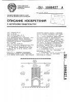 Патент 1046427 Земляное сооружение