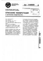 Патент 1164028 Устройство для сварки секционных отводов