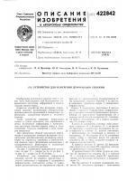 Патент 422842 Патент ссср  422842