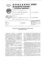 Патент 372571 Устройство для тревожной сигнализации емкостного типа