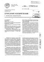 Патент 1778731 Способ получения ориентационно упорядоченных молекулярных покрытий