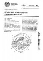 Патент 1422305 Магнитопровод статора двигателя переменного тока