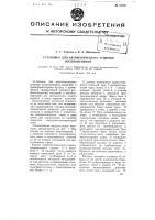 Патент 75798 Установка для автоматического тушения воспламенений