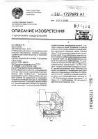 Патент 1727693 Кормоуборочный комбайн