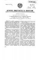 Патент 47351 Дуплексное устройство