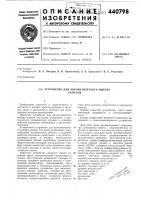 Патент 440798 Устройство для автоматического выбора каналов