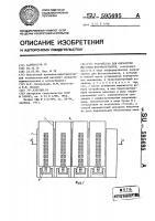 Патент 595695 Устройство для обработки листовых фотоматериалов
