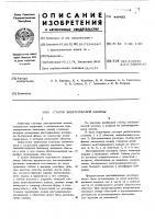 Патент 449422 Статор электрической машины